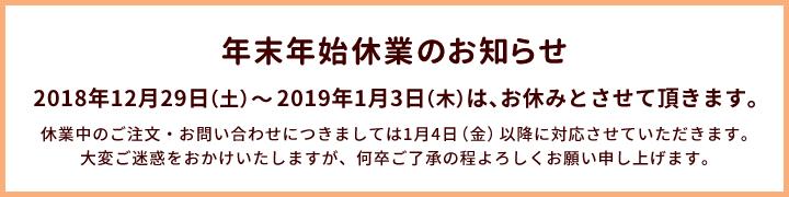 2018年12月29日(土)~2019年1月3日(木)は年末年始休業いたします。