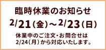 臨時休業:2/21~23