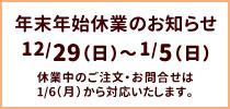 【年末年始休業】2019年12月29日~2020年1月5日
