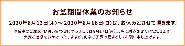 お盆期間休業: 8/13~8/16