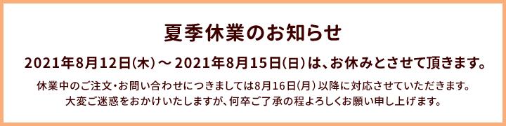 お盆休み休業 8/12~8/15