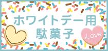 ホワイトデー用駄菓子