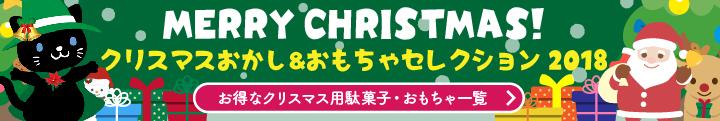 クリスマスお菓子&おもちゃセレクション2018