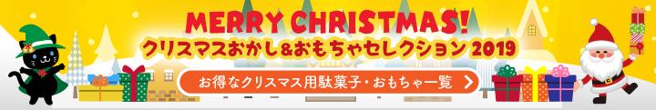 クリスマス用駄菓子・おもちゃ