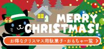 クリスマスおかし&おもちゃセレクション2020