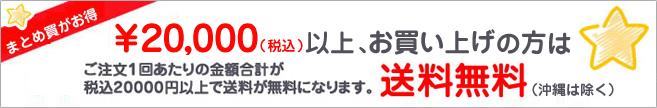 20000円以上で送料無料